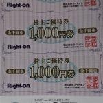 【株主優待】ライトオンの優待が到着-2018年11月19日