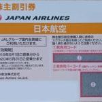 【株主優待】日本航空(JAL)の優待が到着-2019年5月13日
