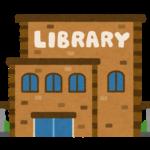 図書館はやはり良い。変わらない雰囲気もそうですが、何より様々な本を無料で借りる事ができる