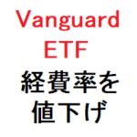 Vanguard ETFの信託報酬が2019年4月26日付で値下げ