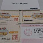 【株主優待】ライトオンの優待が到着-2019年12月2日