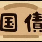 iシェアーズで日本国債のETFがリリースされるとは驚きです